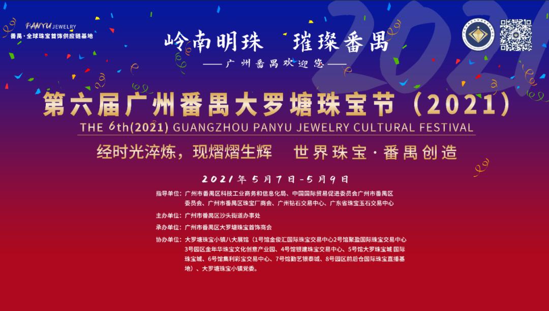 第六届广州番禺大罗塘珠宝节举办时间和地点信息
